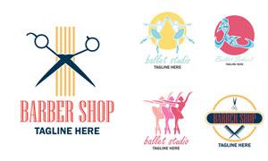 理发店与芭蕾舞等相关标志矢量素材