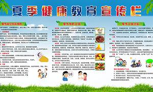 夏季健康教育宣傳欄設計PSD源文件