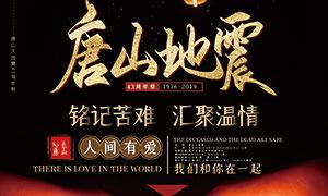 唐山大地震纪念海报设计PSD素材