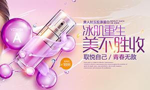 胶原蛋白护肤品宣传海报设计PSD素材