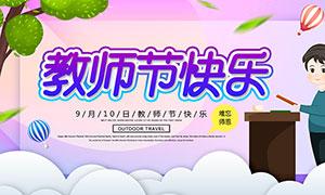 教师节快乐主题宣传海报设计PSD素材