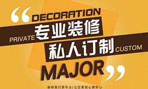 专业装修私人定制宣传海报PSD素材