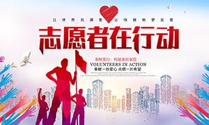 志愿者在行动公益宣传海报PSD素材