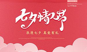 七夕情人节主题宣传海报设计PSD素材