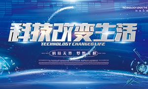 科技改变生活蓝色背景板设计PSD素材
