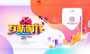 5G互联时代宣传海报设计PSD素材