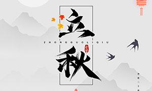 中国风立秋节气宣传海报PSD素材