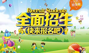 校园全面招商宣传海报设计PSD素材