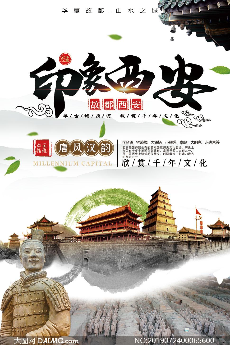 中国风西安旅游宣传海报设计PSD素材