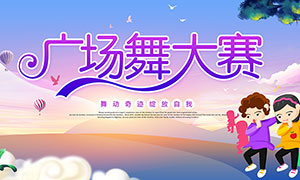 广场舞大赛宣传海报设计PSD源文件