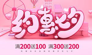 七夕节满减活动海报设计PSD源文件