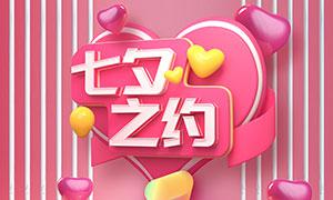 七夕节促销倒计时宣传海报PSD素材