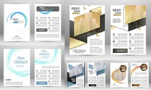 画册页面版式模板矢量素材集合V054