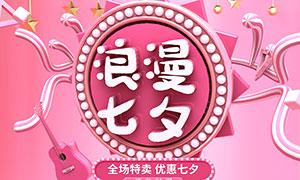 浪漫七夕情人节促销海报PSD源文件