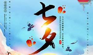 七夕情人节传统主义海报PSD素材