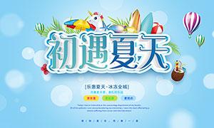 夏季全城促销海报设计PSD源文件