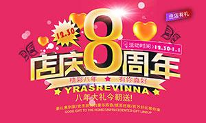 店庆8周年活动海报设计PSD源文件