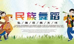 民族舞蹈培训宣传海报设计PSD素材