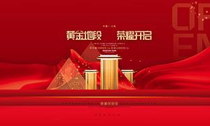 红色大气房地产宣传海报设计PSD素材