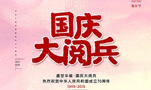 国庆大阅兵宣传海报设计PSD源文件