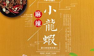 麻辣小龙虾美食海报设计PSD素材