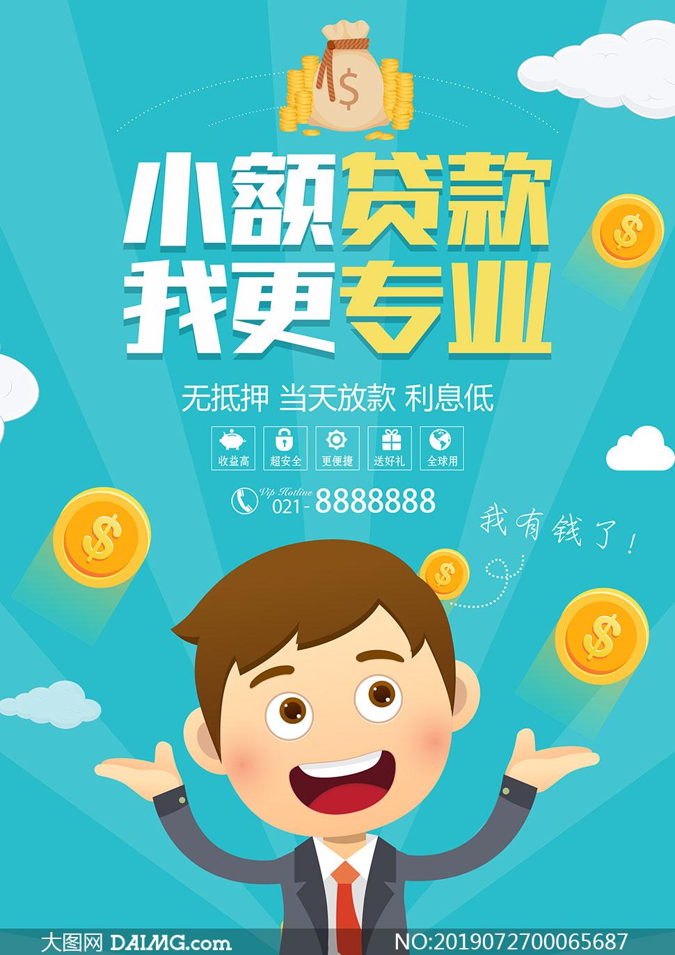 小额贷款宣传海报设计PSD素材