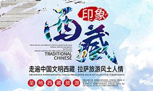 西藏印象旅游宣传单设计PSD素材