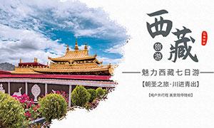魅力西藏七日游宣传海报PSD素材