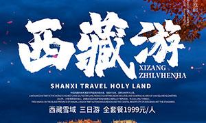 文明西藏旅游宣传海报设计PSD素材