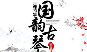 传统古筝培训招生海报设计PSD素材