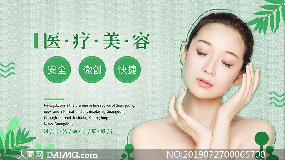 医疗美容宣传海报设计PSD源文件