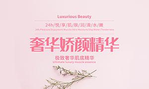 粉色主题护肤品海报设计PSD素材