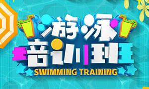 游泳培训班招生宣传单设计PSD素材