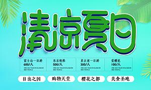 夏日日本旅游宣传海报设计PSD素材