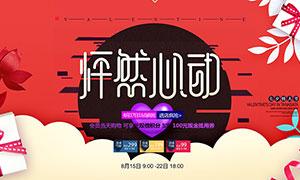 七夕情人节商场购物促销海报PSD素材