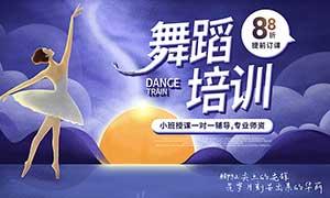 舞蹈培训宣传海报设计PSD源文件