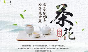 中国风山茶花宣传海报设计PSD素材