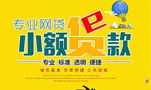 专业小额贷款宣传海报设计PSD素材