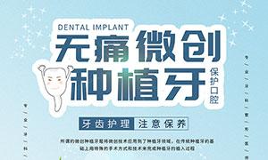 无痛微创种植牙宣传海报PSD素材