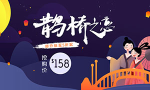 淘宝七夕节抢购活动海报PSD素材