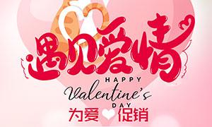 七夕情人节为爱促销海报设计PSD素材