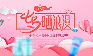 淘宝七夕晒浪漫店铺促销海报时时彩网投平台