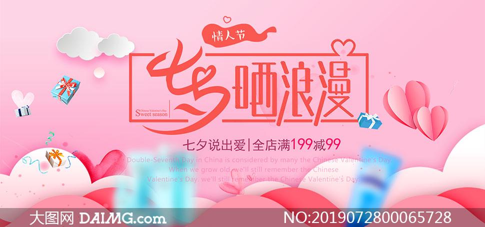 淘宝七夕晒浪漫店铺促销海报PSD素材