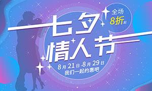 淘宝七夕情人节打折活动海报PSD素材