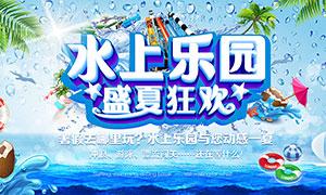 夏季水上乐园活动海报设计PSD素材