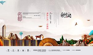 名都地产活动海报设计PSD源文件