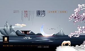 中式高档房地产活动海报设计PSD模板