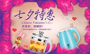 淘宝小家电七夕特惠海报设计PSD素材