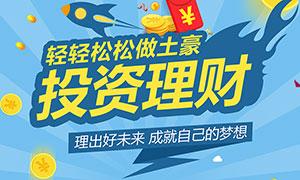 投资理财活动海报设计模板PSD素材
