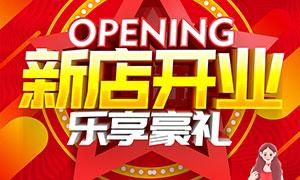 新店开业活动促销海报设计PSD源文件